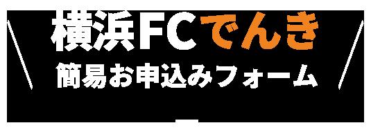 横浜FCでんき簡易お申込みフォーム